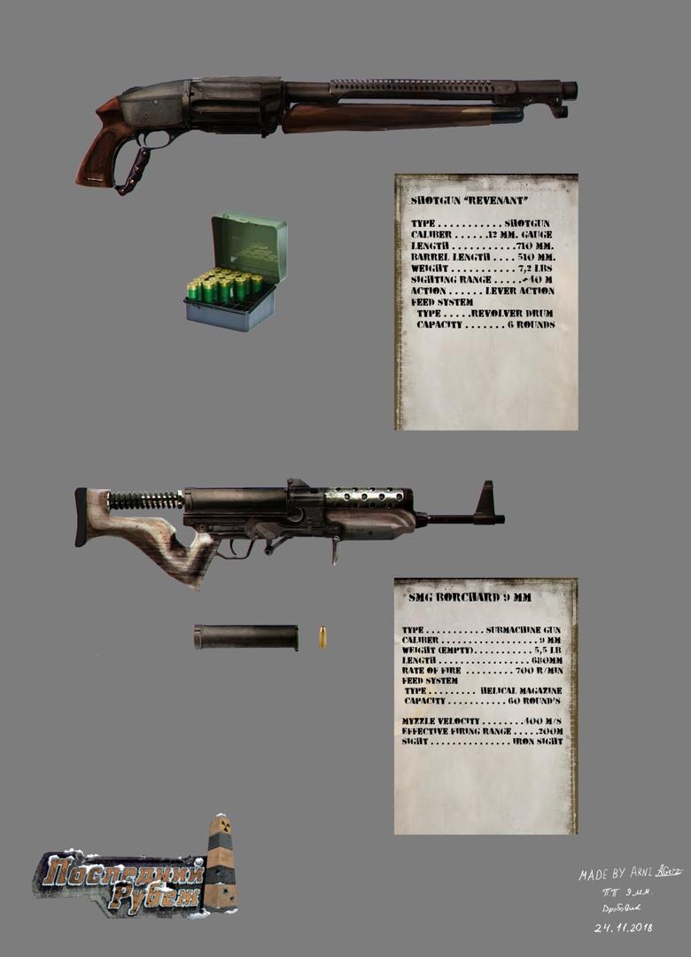 У торговцев оружием обновился ассортимент