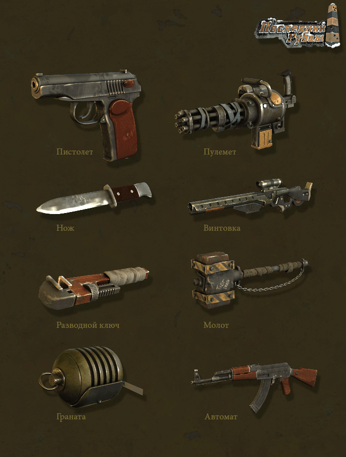 last frontier inventory weapon pack 01